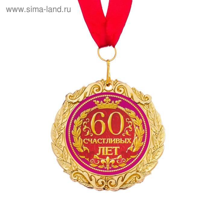 """Медаль """"60 счастливых лет"""""""
