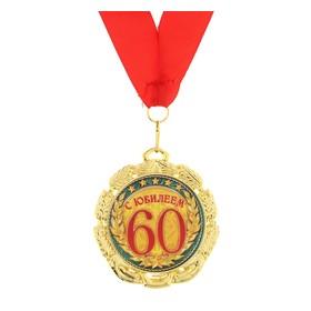"""Медаль """"С юбилеем 60 лет"""""""