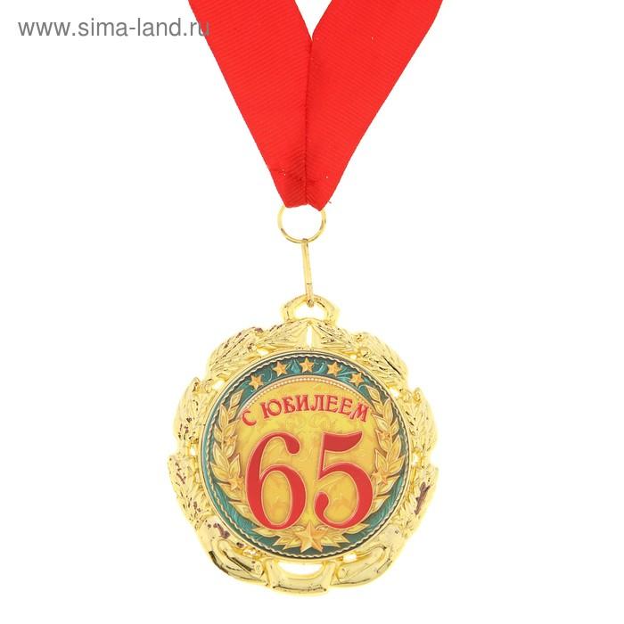 """Медаль """"С юбилеем 65 лет"""""""