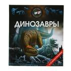 Энциклопедии с 3D-иллюстрациями. Динозавры