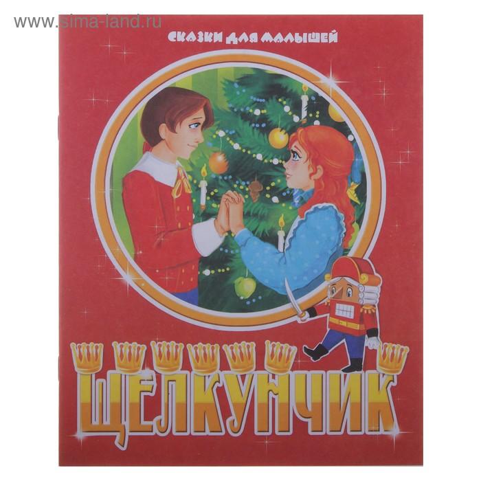 Книжка Щелкунчик 18-2040 серия сказки для малышей 12стр 16,5*21см
