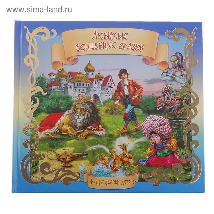 Книжка Любимые волшебные сказки 44-1052 72стр 25*22,5см