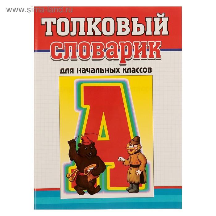 Толковый словарик для начальных классов