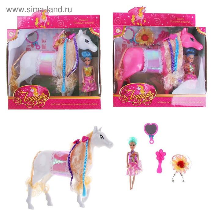 Лошадь с аксессуарами, с куколкой, цвета МИКС