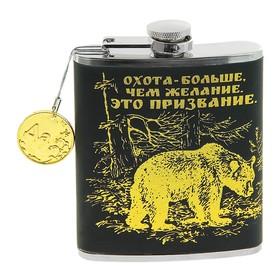 """Фляжка """"Охота - больше, чем желание"""" 210 мл (подвеска с монетой в подарок)"""