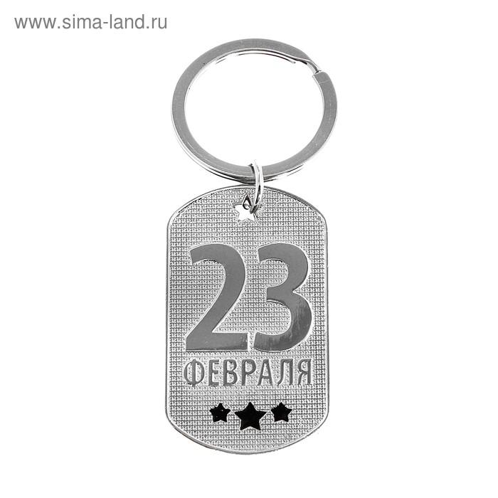 """Брелок-жетон """"23 февраля"""""""