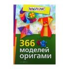 366 моделей оригами. Автор: Сержантова Т.Б.