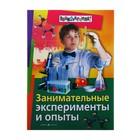 """Книга """"Занимательные эксперименты и опыты"""" Внимание:дети! 128 стр."""