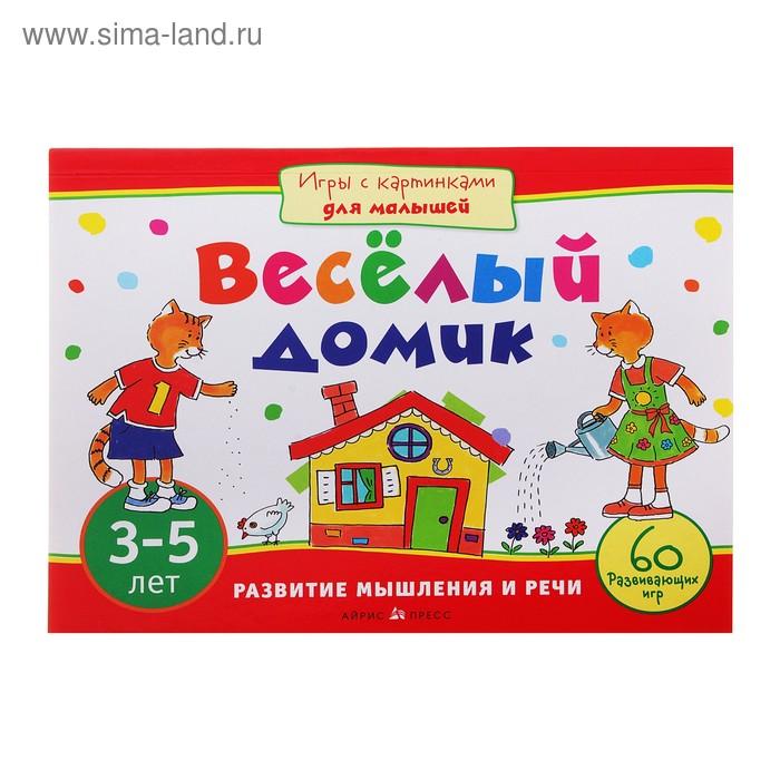 Игры с картинками для малышей. Веселый домик (3-5 лет). Автор: Куликова Е.Н.