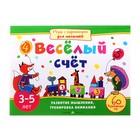 Игры с картинками для малышей. Весёлый счет. (3-5 лет). Автор: Куликова Е.Н.