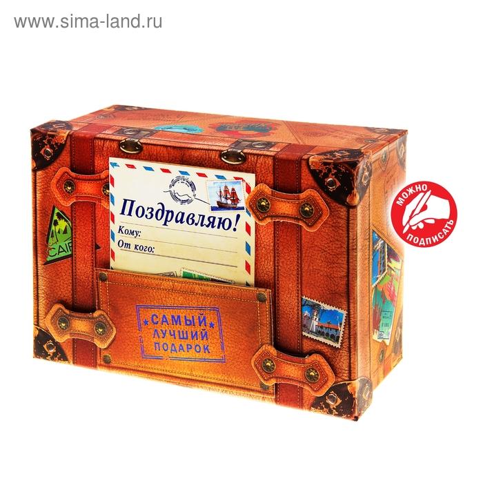 "Подарочная коробка ""Чемодан"""