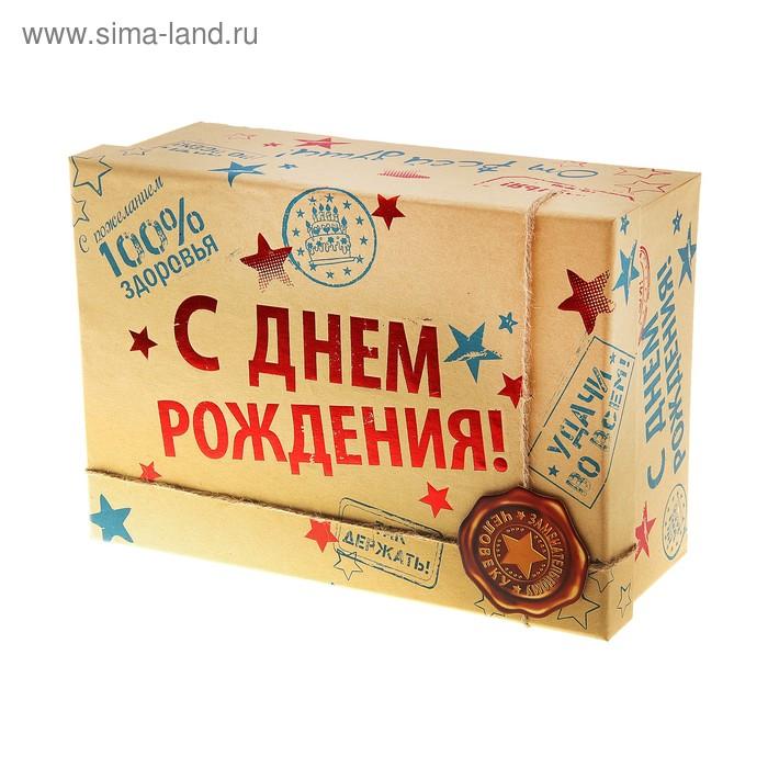 """Подарочная коробка """"Посылка, С Днем Рождения"""""""
