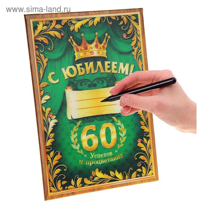 """Диплом 3D """"С Юбилеем 60 лет"""" + маркер"""