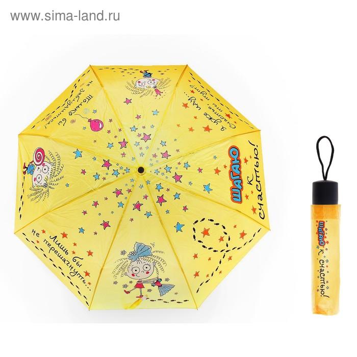 """Зонт складной механический в чехле """"Шагаю к счастью"""", d = 108 см"""