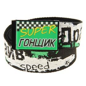 Ремень мужской 'Super гонщик' Ош