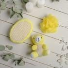 Набор банный 3 предмета: игрушка-мочалка, губка, мочалка, цвет желтый
