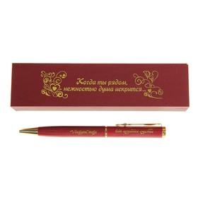 """Ручка в подарочном деревянном футляре """"Когда ты рядом, нежностью душа искрится..."""""""