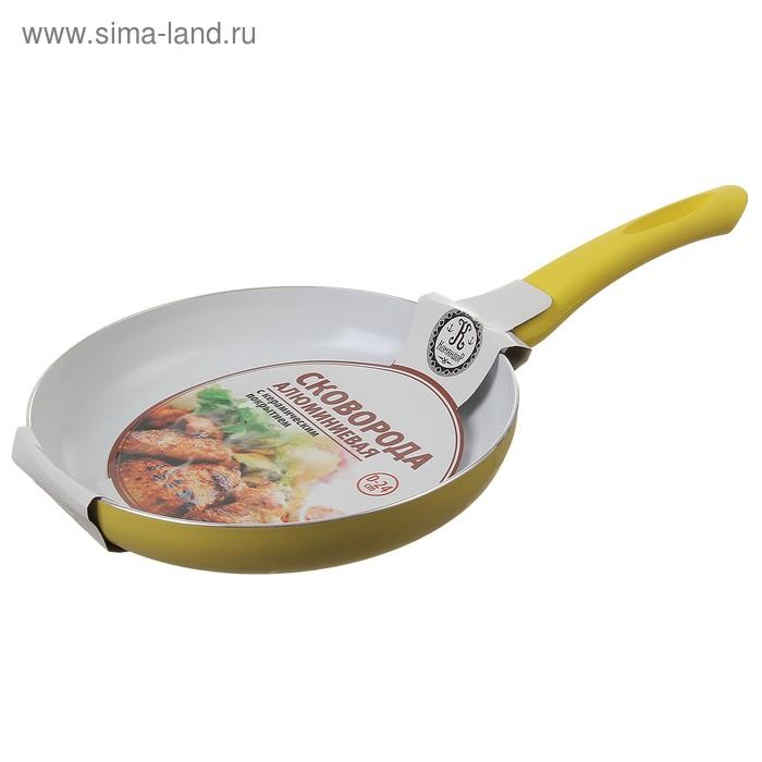 Сковорода с керамическим покрытием 24 см с индукционным дном, желтая