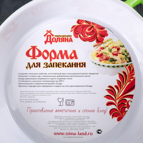 """Форма для запекания керамическая 1,5 л """"Стиль"""", цвет зеленый"""