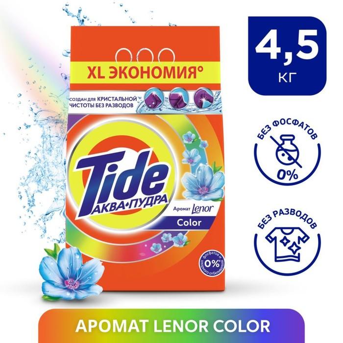 Порошок стиральный TIDE Автомат  Color Lenor, 4,5 кг