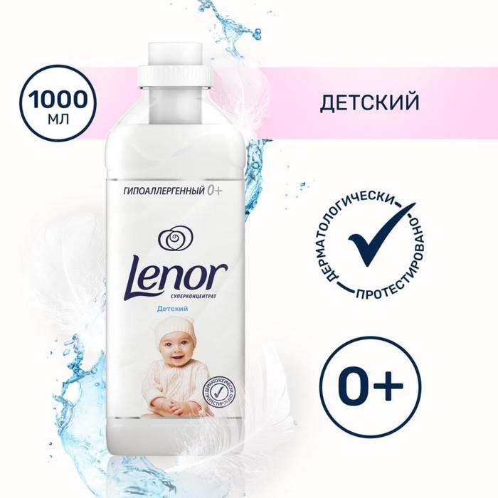 """Кондиционер для белья Lenor """"Детский"""", концентрат, 1 л"""