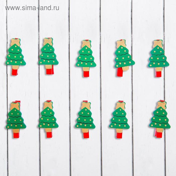 """Прищепки декор новогодние """"Ёлочка"""" с блёстками, набор 10 штук"""