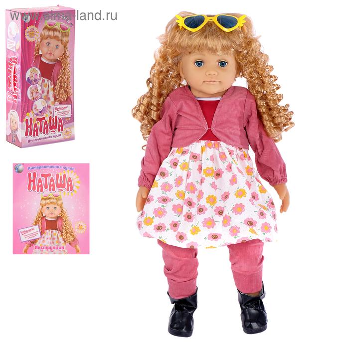 """Кукла интерактивная """"Наташа"""", рассказывает сказки, поёт песни, открывает и закрывает глаза, работает от батареек"""
