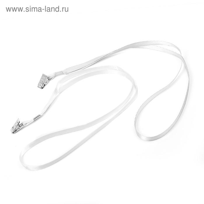 Лента для бейджа, ширина-10 мм, длина-80 см, с металлической прищепкой, микс (белая/серая)