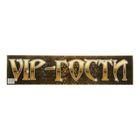 "Наклейка на номер ""Vip гости"" 47х11"
