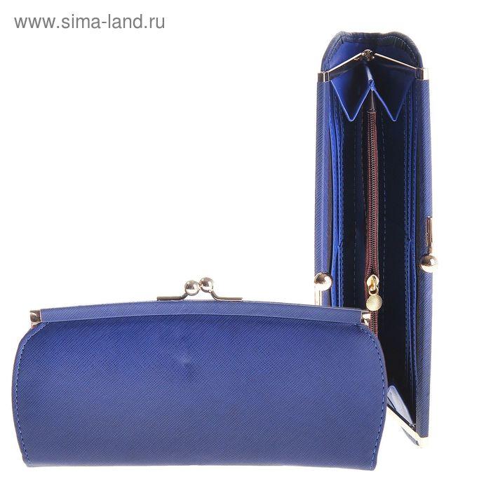 """Кошелёк женский """"Рапсодия"""" 3 отдела на рамке, отдел для кредиток, цвет тёмно-синий"""