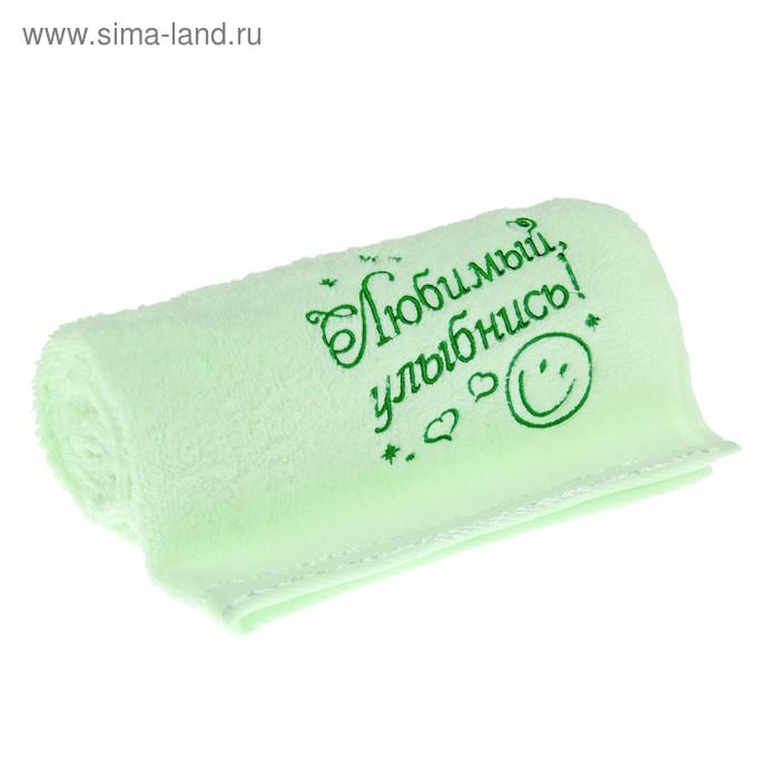 """Полотенце с вышивкой """"Любимый, улыбнись"""", 48 х 90 см, 450 гр/м2"""