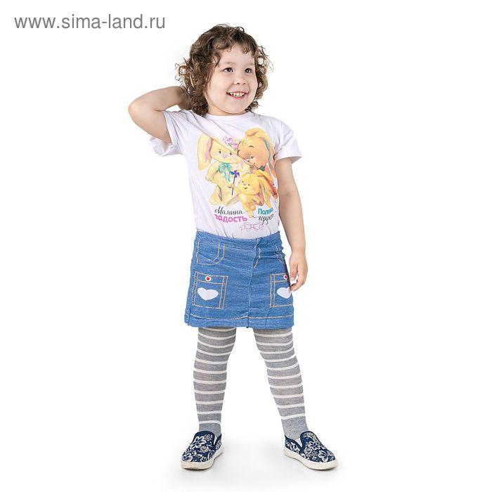 """Колготки детские с юбкой """"Джинс"""", S/1-2 года, 74-80 см"""