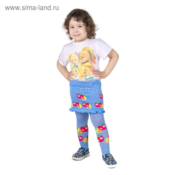 """Детские колготки с юбкой """"Ягодка"""", L/3-4 г. 98-104 см, 80% хлопок, 15% полиэстер, 5% спандекс"""