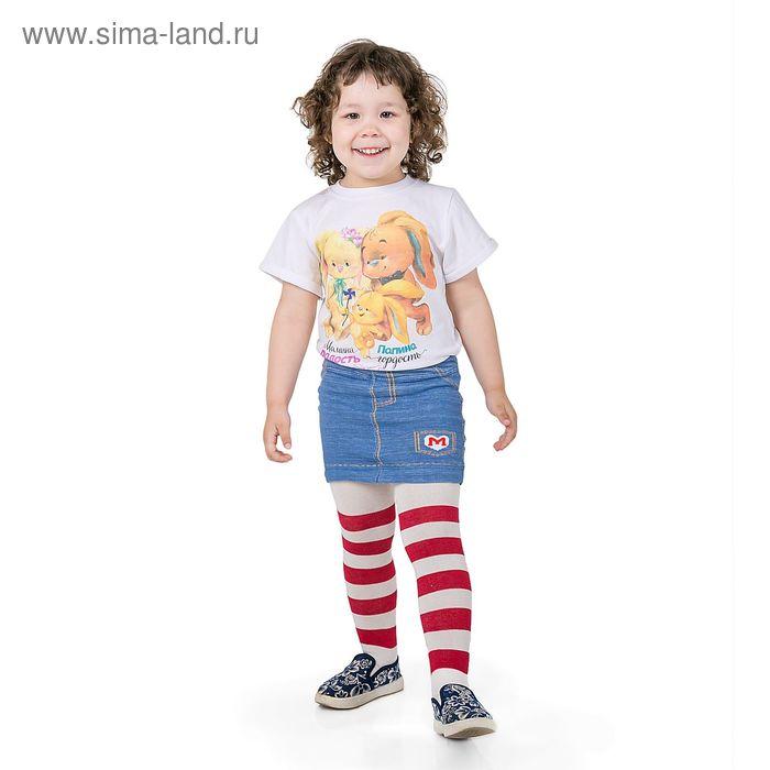 """Колготки детские с юбкой """"Пеппи"""", L/3-4 года, 98-104 см"""