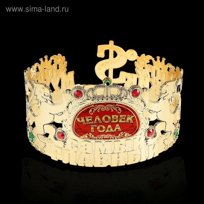 """Корона самый главный """"Человек года"""""""