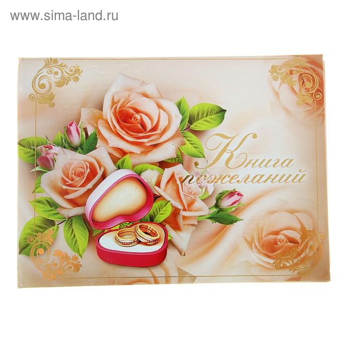 """Книга пожеланий """"Розы"""" ламинированная, А5"""