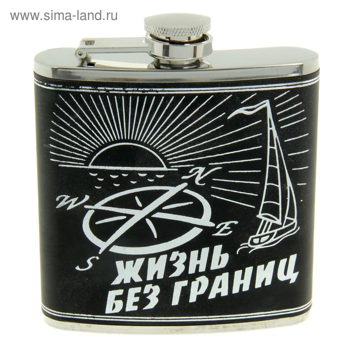 """Фляжка """"Жизнь без границ"""" 180 мл"""