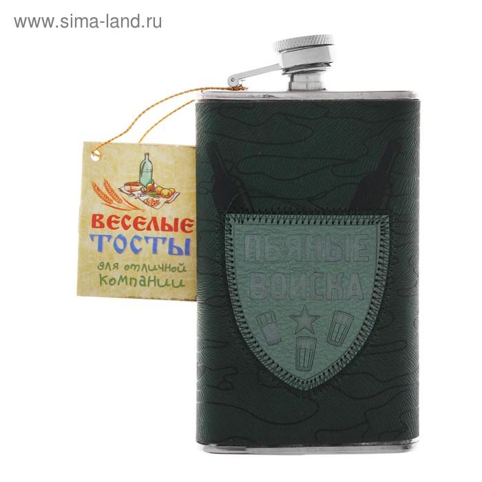 """Фляжка """"Пьяные войска"""" 180 мл (книжечка """"Веселые тосты"""" в подарок)"""
