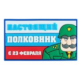 Магнит 'Настоящий полковник' Ош
