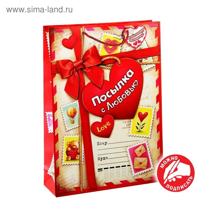 """Пакет подарочный """"Посылка с любовью"""""""