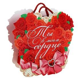 Пакет открытка ламинат с блёстками «Ты в моем сердце», 18 х 18 см