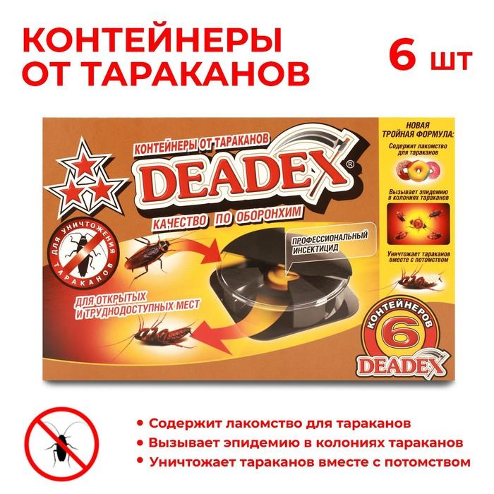 Приманка для тараканов ДИДЕКС NEW!, 6 шт