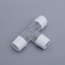 Коннектор для дюралайта 11 мм, 2W, Т - образный
