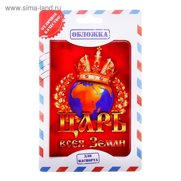 """Обложка для паспорта """"Царь всея Земли"""""""