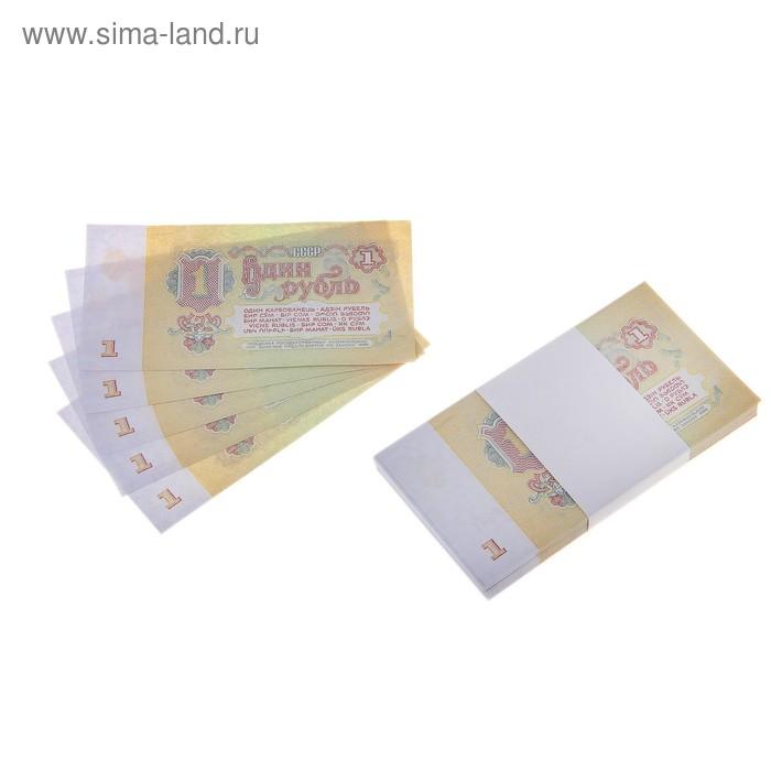 Пачка купюр СССР 1 руб