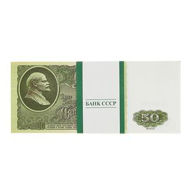 Пачка купюр СССР 50 руб