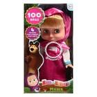 """Кукла """"Маша"""", говорит 100 фраз, поёт 4 песни"""
