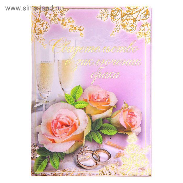 Свидетельство о заключении брака, рисунок - розы и кольца