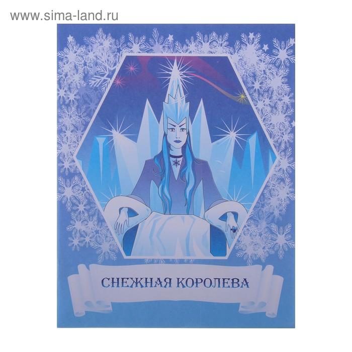 Книжка Снежная королева 18-2031 серия сказки для малышей 12стр  16,5*21см