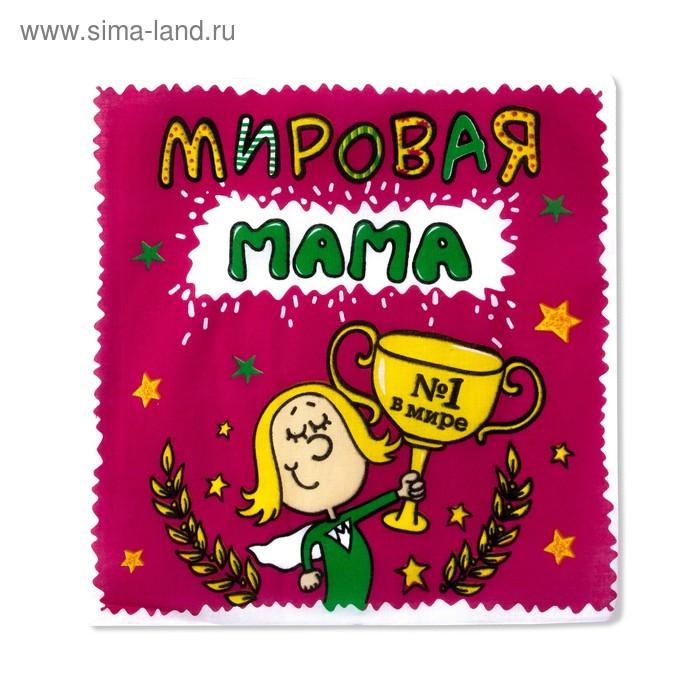 """Платки носовые """"Collorista"""" Мировая мама, 30 х 30 см, 12 шт, хлопок"""